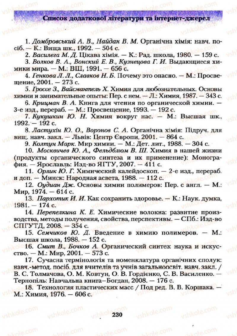 Страница 230   Учебник Хімія 11 класс О.Г. Ярошенко 2011