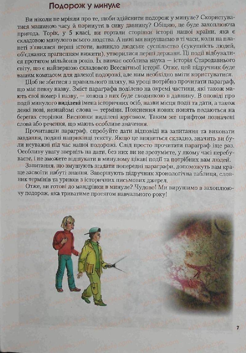 Страница 7   Учебник Історія 6 класс С.О. Голованов, С.В. Костирко 2006