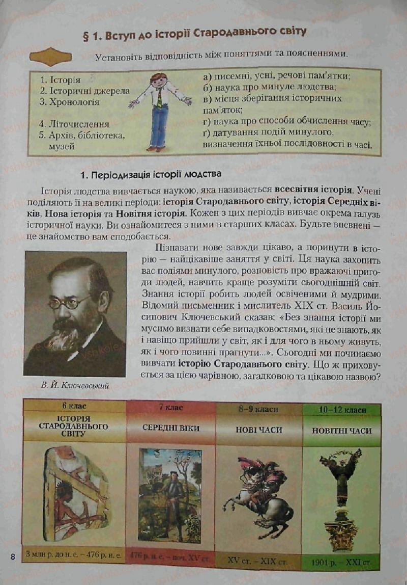 Страница 8 | Учебник Історія 6 класс С.О. Голованов, С.В. Костирко 2006