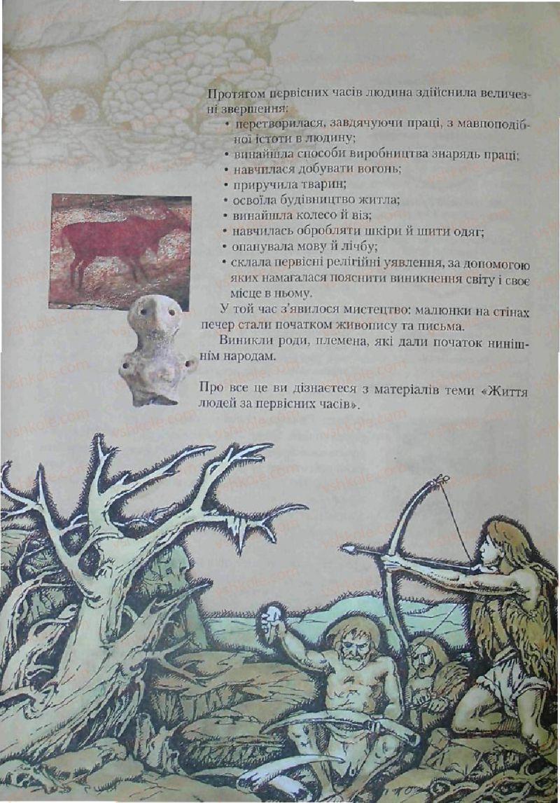 Страница 16 | Учебник Історія 6 класс С.О. Голованов, С.В. Костирко 2006