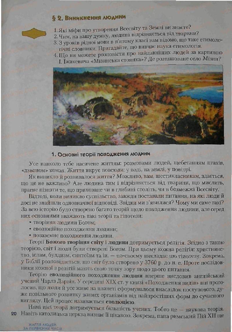 Страница 20 | Учебник Історія 6 класс С.О. Голованов, С.В. Костирко 2006