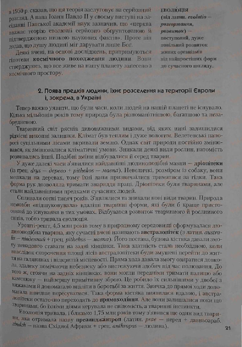 Страница 21 | Учебник Історія 6 класс С.О. Голованов, С.В. Костирко 2006