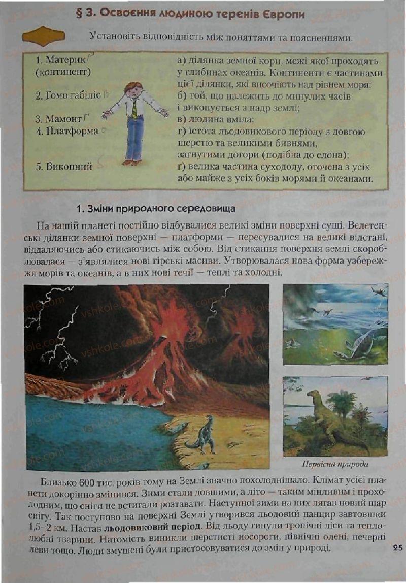 Страница 25 | Учебник Історія 6 класс С.О. Голованов, С.В. Костирко 2006