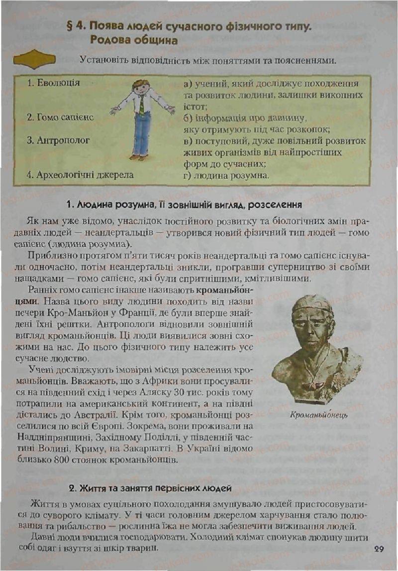Страница 29 | Учебник Історія 6 класс С.О. Голованов, С.В. Костирко 2006