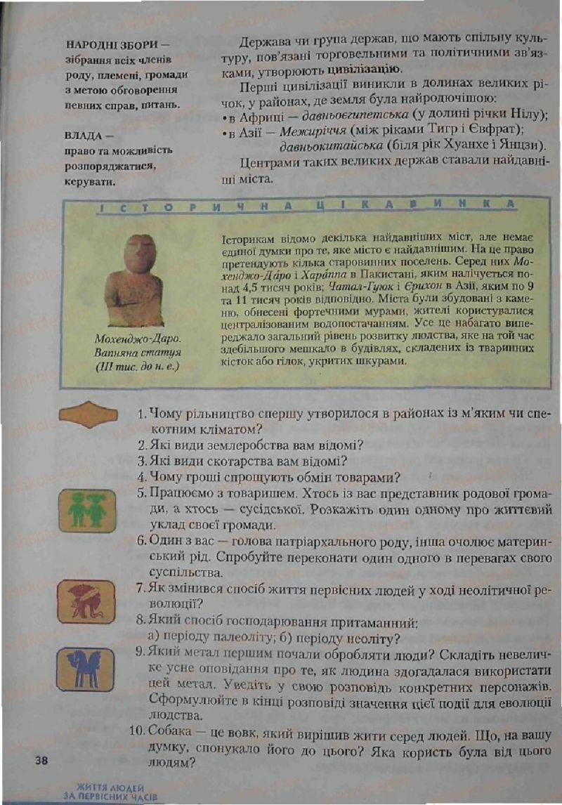Страница 38 | Учебник Історія 6 класс С.О. Голованов, С.В. Костирко 2006