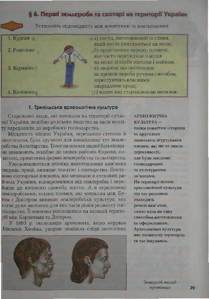 Страница 39 | Учебник Історія 6 класс С.О. Голованов, С.В. Костирко 2006