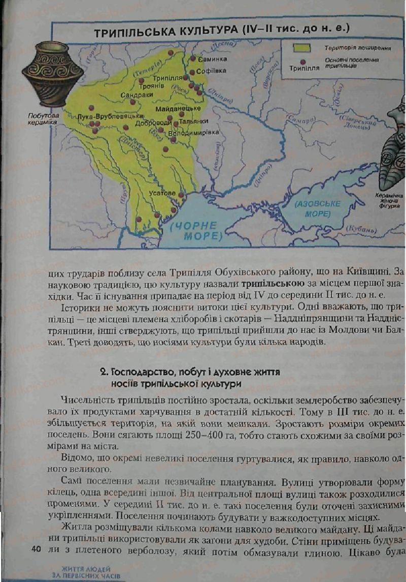 Страница 40   Учебник Історія 6 класс С.О. Голованов, С.В. Костирко 2006