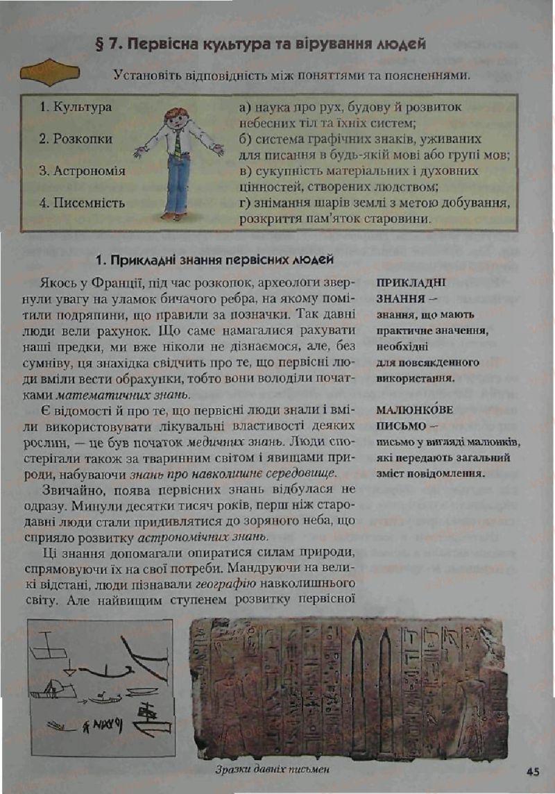 Страница 45 | Учебник Історія 6 класс С.О. Голованов, С.В. Костирко 2006