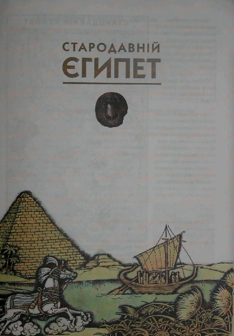 Страница 51 | Учебник Історія 6 класс С.О. Голованов, С.В. Костирко 2006