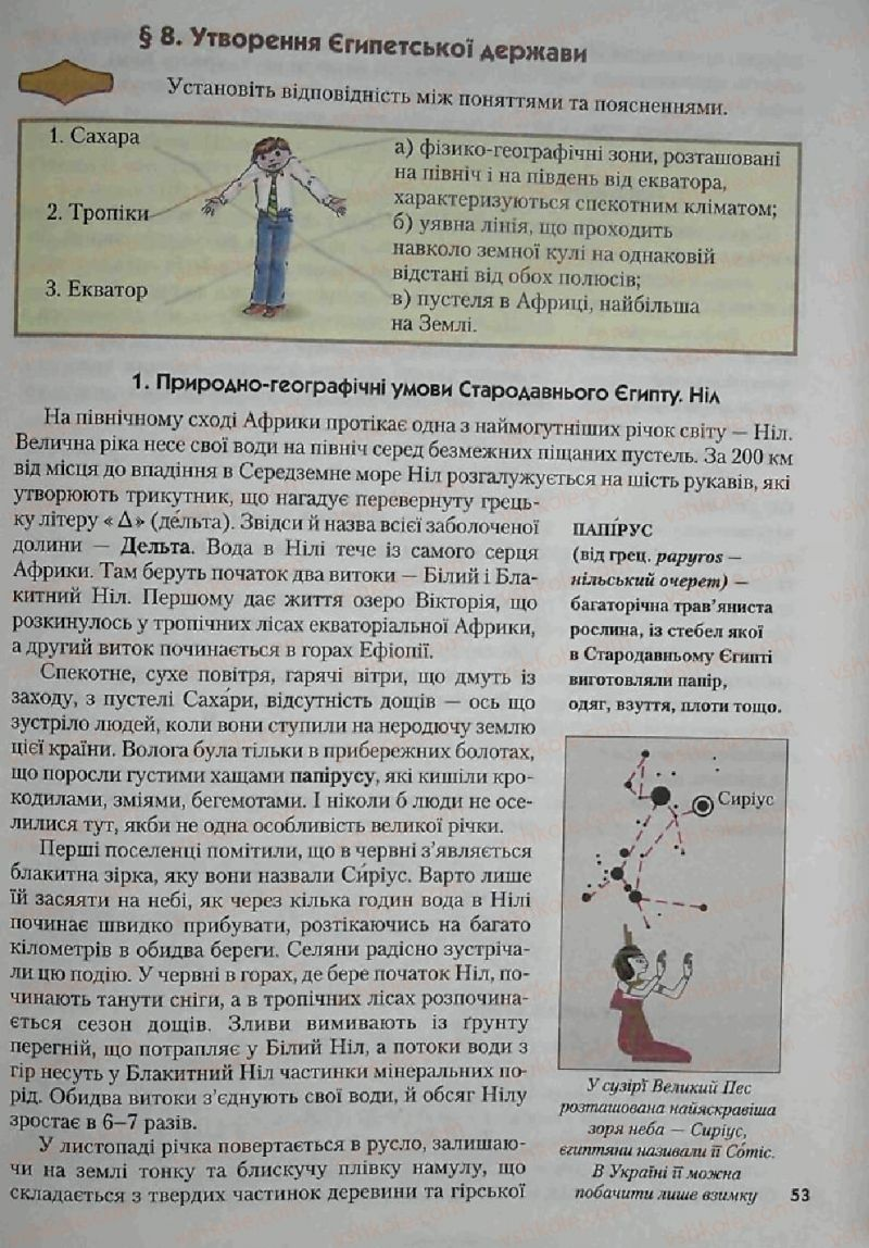 Страница 53 | Учебник Історія 6 класс С.О. Голованов, С.В. Костирко 2006