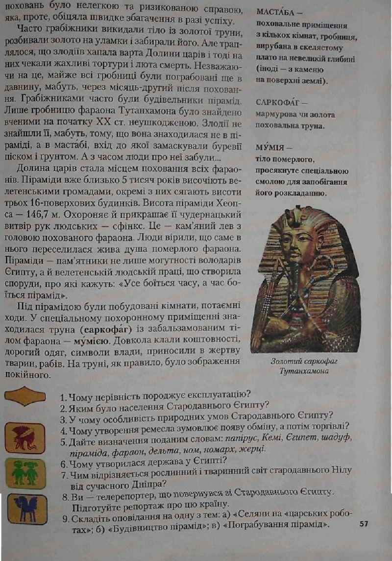 Страница 57 | Учебник Історія 6 класс С.О. Голованов, С.В. Костирко 2006