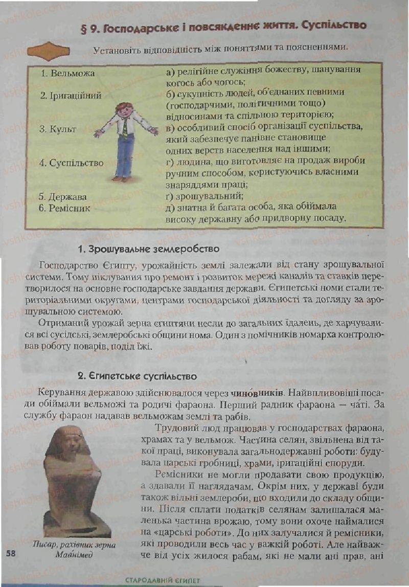 Страница 58 | Учебник Історія 6 класс С.О. Голованов, С.В. Костирко 2006