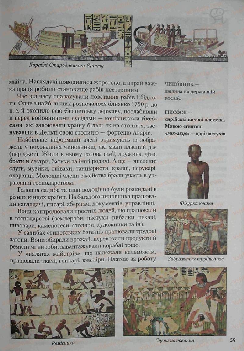 Страница 59   Учебник Історія 6 класс С.О. Голованов, С.В. Костирко 2006