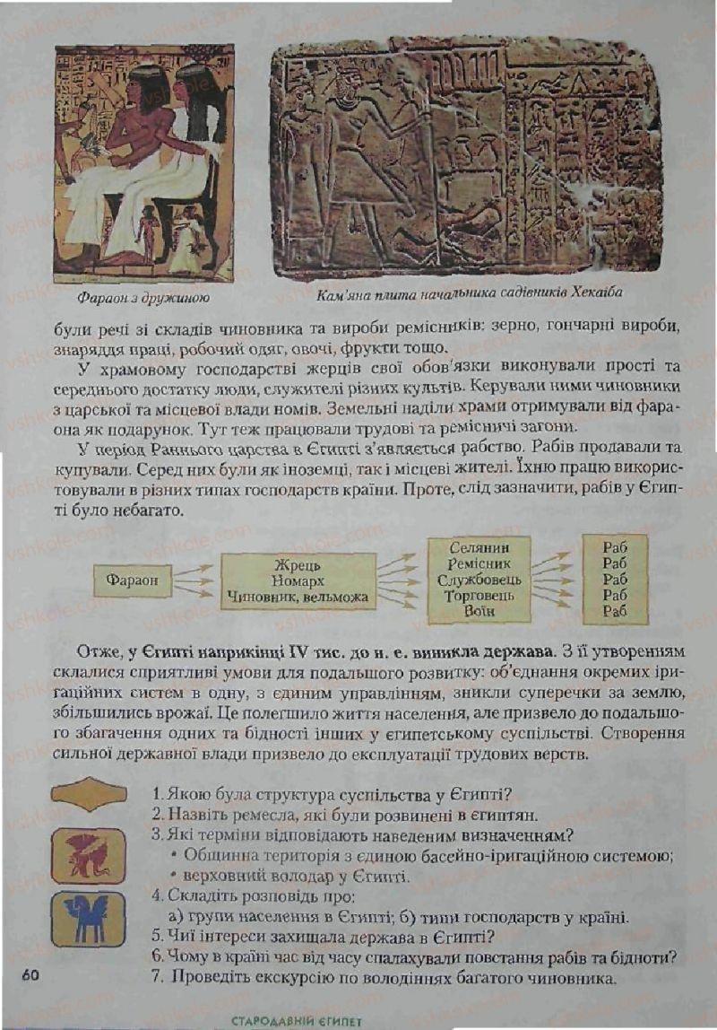 Страница 60 | Учебник Історія 6 класс С.О. Голованов, С.В. Костирко 2006