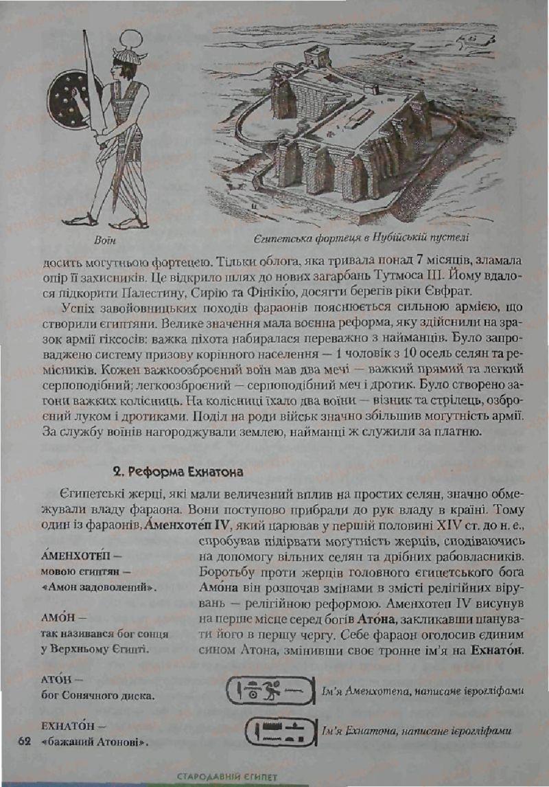 Страница 62 | Учебник Історія 6 класс С.О. Голованов, С.В. Костирко 2006