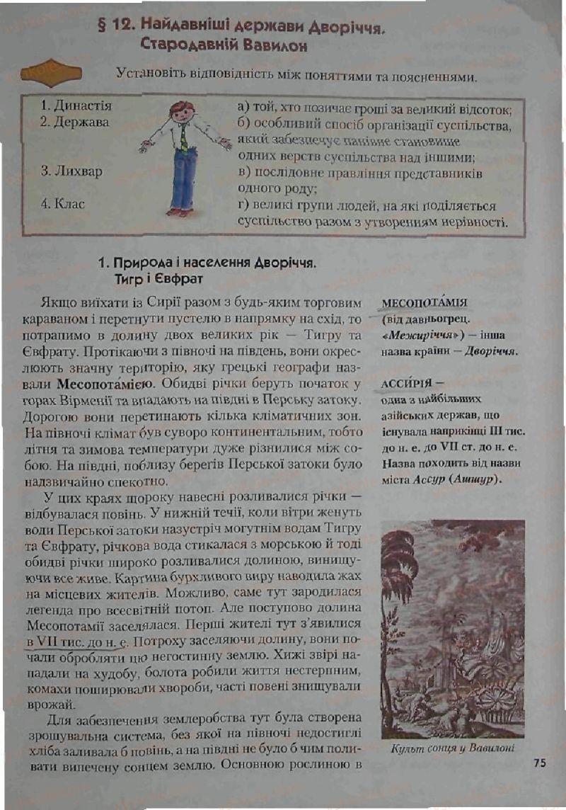 Страница 75 | Учебник Історія 6 класс С.О. Голованов, С.В. Костирко 2006
