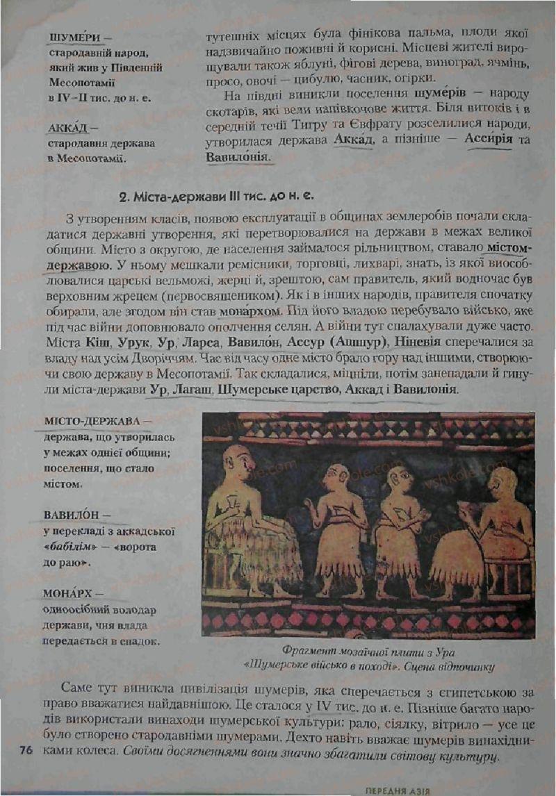 Страница 76   Учебник Історія 6 класс С.О. Голованов, С.В. Костирко 2006