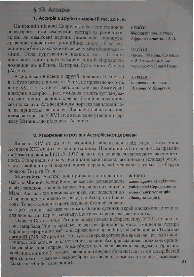 Страница 81 | Учебник Історія 6 класс С.О. Голованов, С.В. Костирко 2006