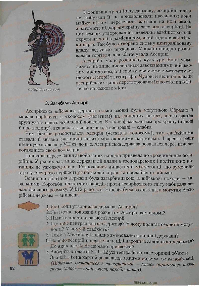 Страница 82 | Учебник Історія 6 класс С.О. Голованов, С.В. Костирко 2006