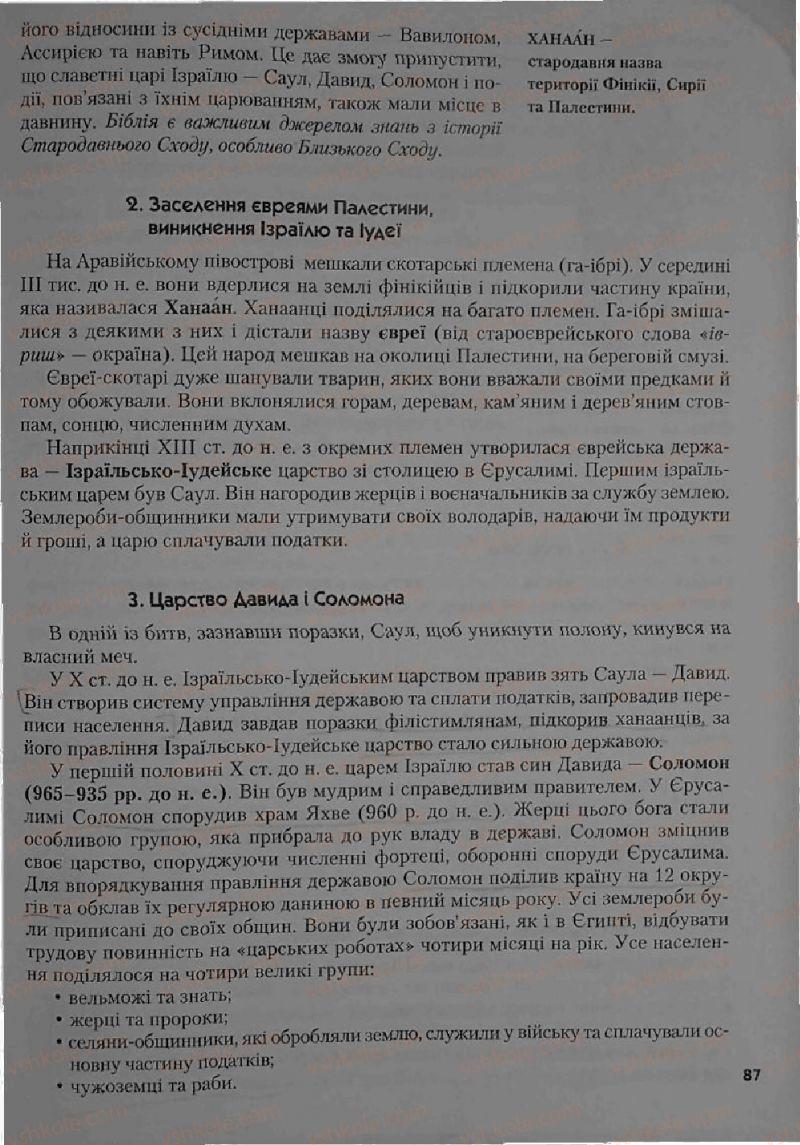 Страница 87   Учебник Історія 6 класс С.О. Голованов, С.В. Костирко 2006