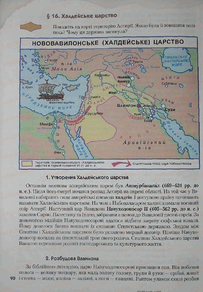 Страница 90   Учебник Історія 6 класс С.О. Голованов, С.В. Костирко 2006