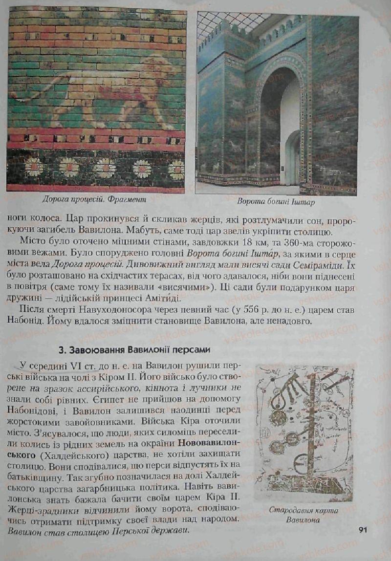 Страница 91 | Учебник Історія 6 класс С.О. Голованов, С.В. Костирко 2006