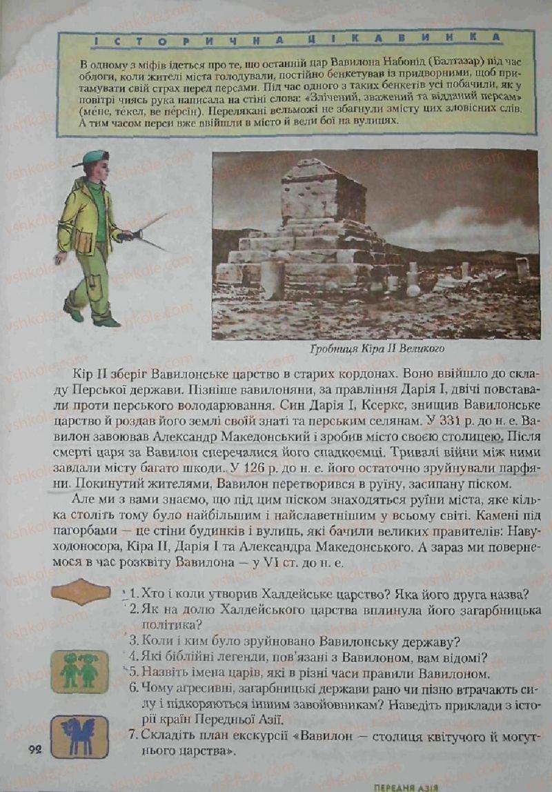 Страница 92 | Учебник Історія 6 класс С.О. Голованов, С.В. Костирко 2006