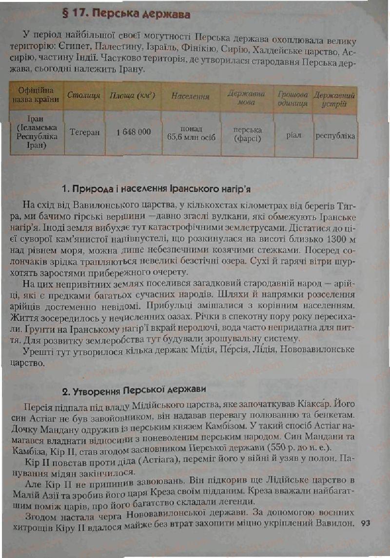 Страница 93 | Учебник Історія 6 класс С.О. Голованов, С.В. Костирко 2006