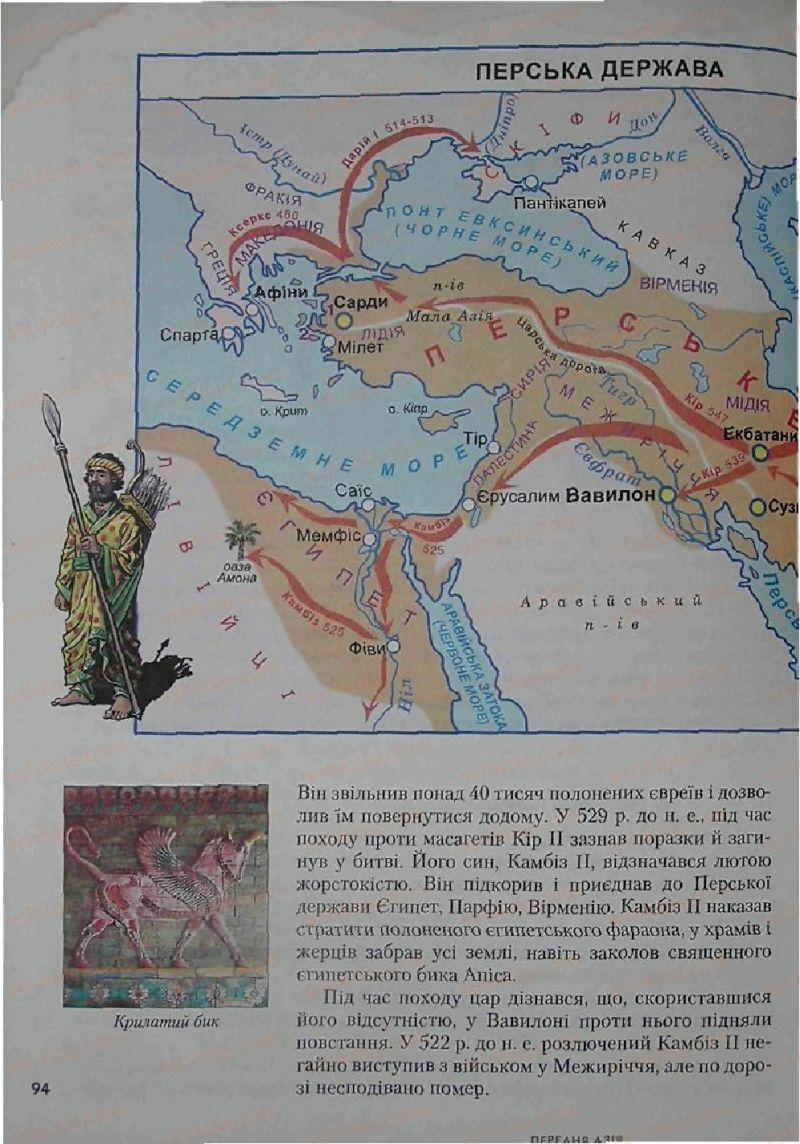 Страница 94 | Учебник Історія 6 класс С.О. Голованов, С.В. Костирко 2006