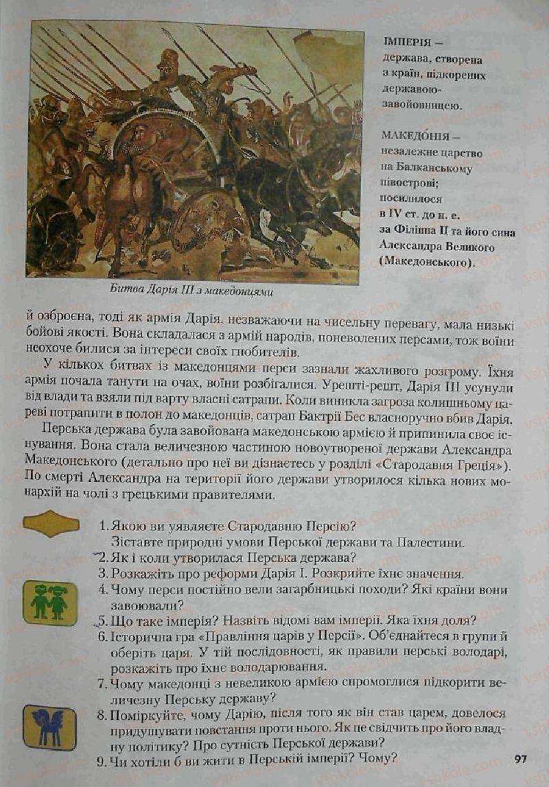 Страница 97 | Учебник Історія 6 класс С.О. Голованов, С.В. Костирко 2006