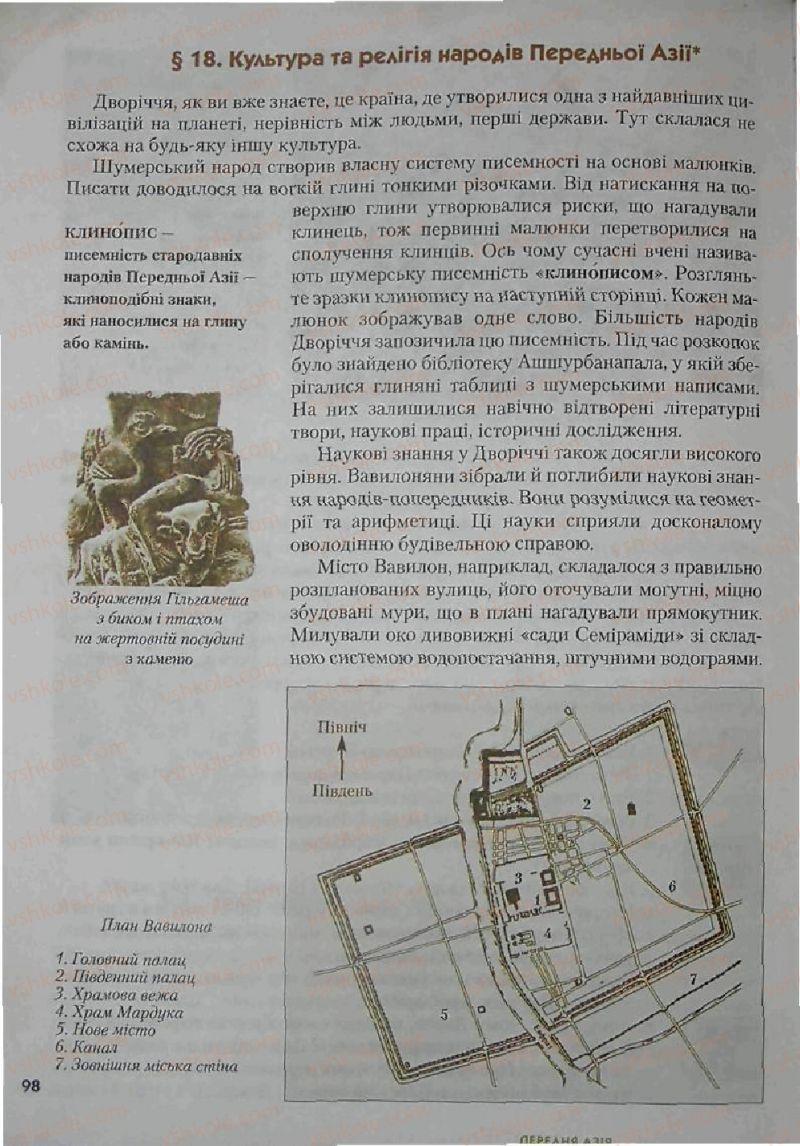 Страница 98 | Учебник Історія 6 класс С.О. Голованов, С.В. Костирко 2006