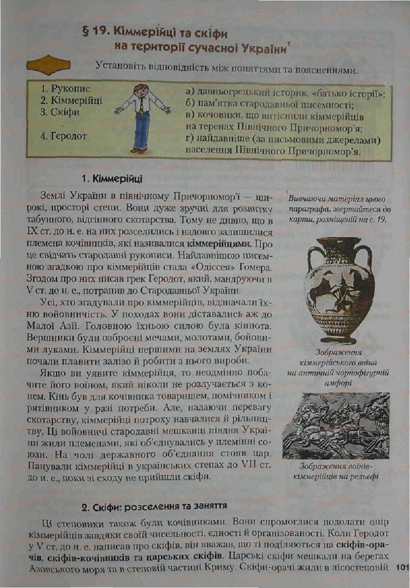 Страница 101 | Учебник Історія 6 класс С.О. Голованов, С.В. Костирко 2006