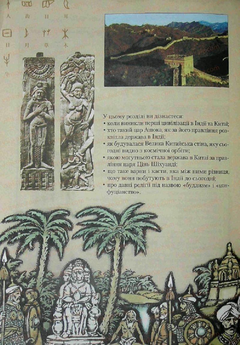 Страница 108 | Учебник Історія 6 класс С.О. Голованов, С.В. Костирко 2006