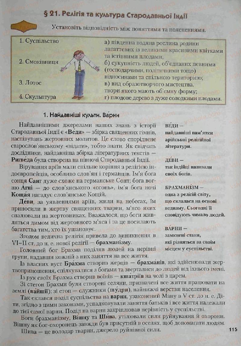 Страница 115 | Учебник Історія 6 класс С.О. Голованов, С.В. Костирко 2006