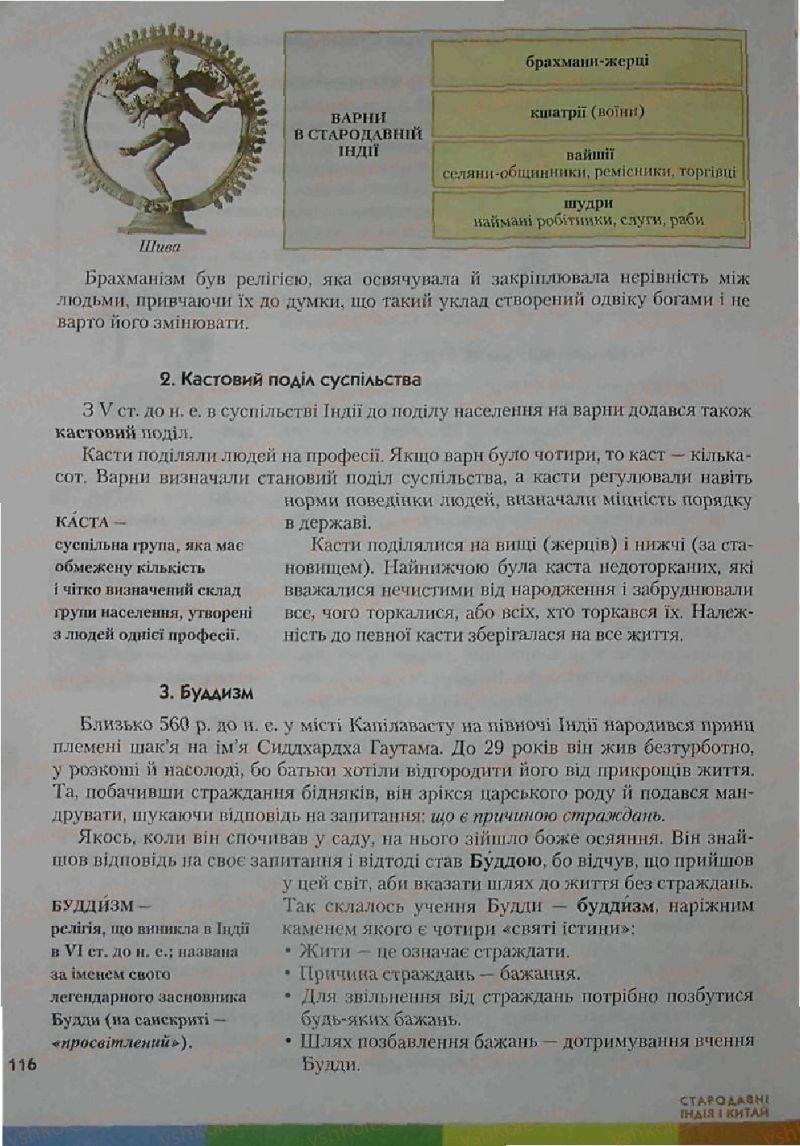 Страница 116   Учебник Історія 6 класс С.О. Голованов, С.В. Костирко 2006