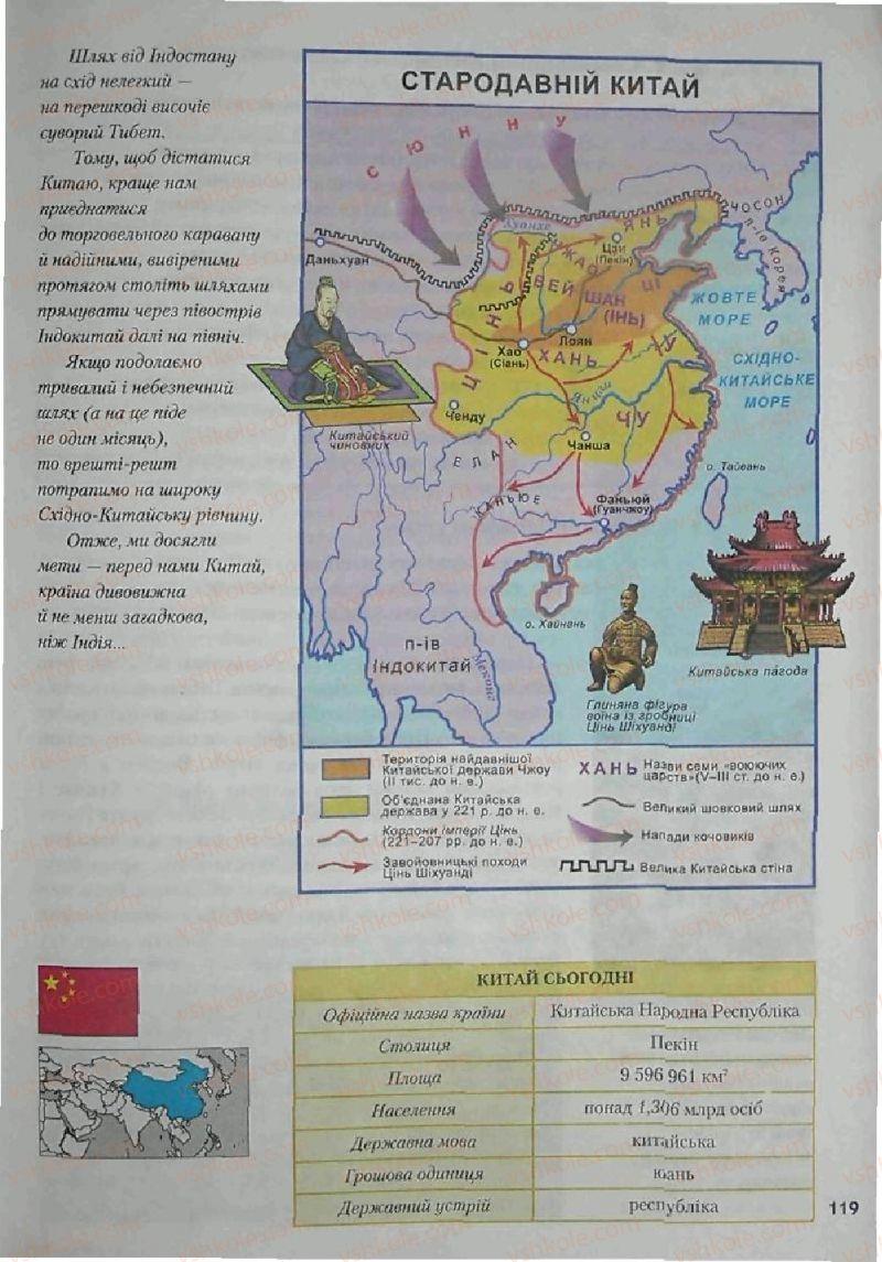 Страница 119 | Учебник Історія 6 класс С.О. Голованов, С.В. Костирко 2006