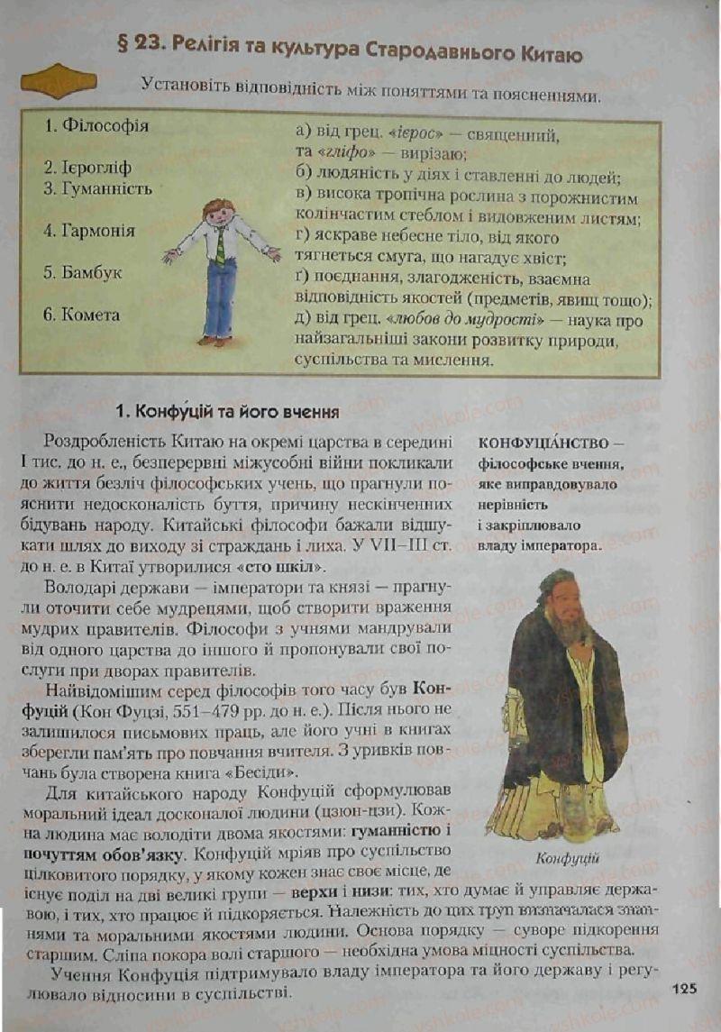 Страница 125 | Учебник Історія 6 класс С.О. Голованов, С.В. Костирко 2006