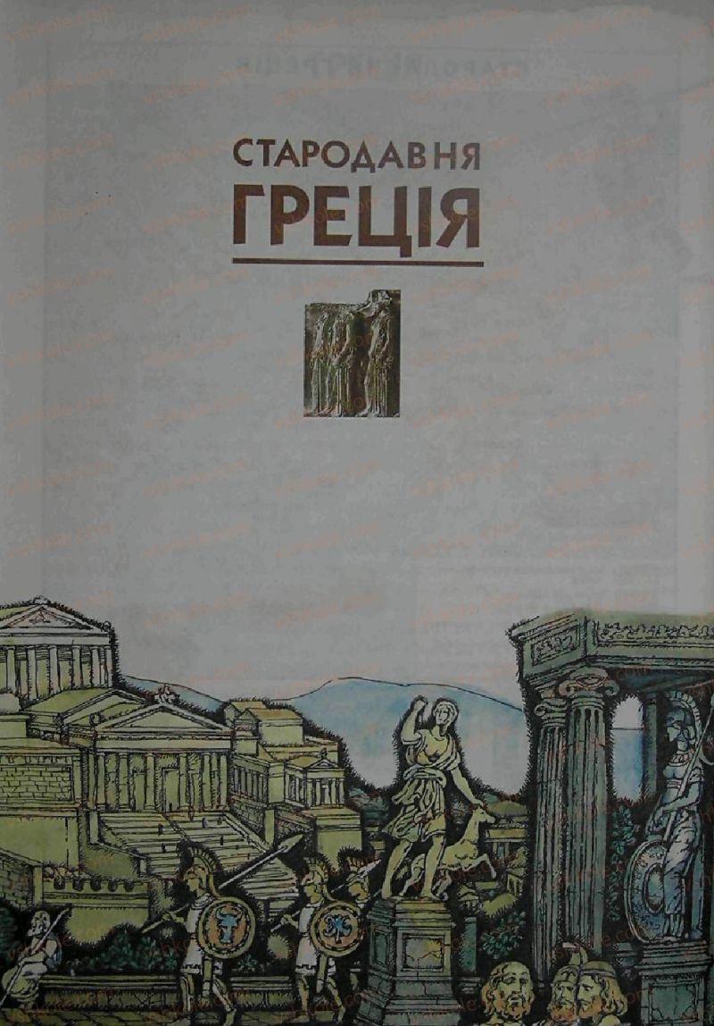Страница 133 | Учебник Історія 6 класс С.О. Голованов, С.В. Костирко 2006