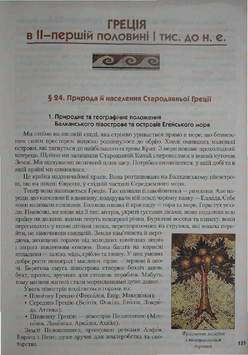Страница 135 | Учебник Історія 6 класс С.О. Голованов, С.В. Костирко 2006