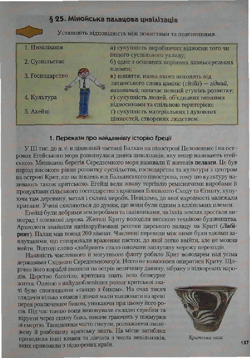 Страница 137 | Учебник Історія 6 класс С.О. Голованов, С.В. Костирко 2006