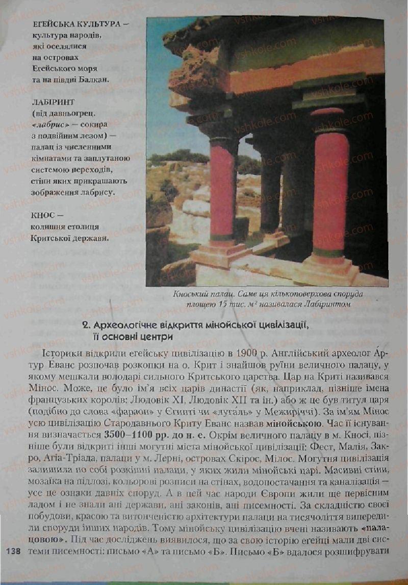 Страница 138 | Учебник Історія 6 класс С.О. Голованов, С.В. Костирко 2006