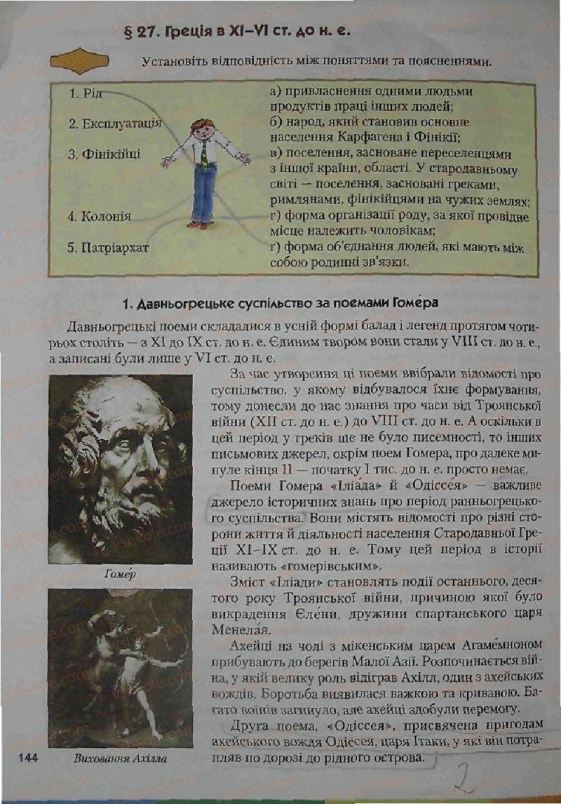 Страница 144 | Учебник Історія 6 класс С.О. Голованов, С.В. Костирко 2006