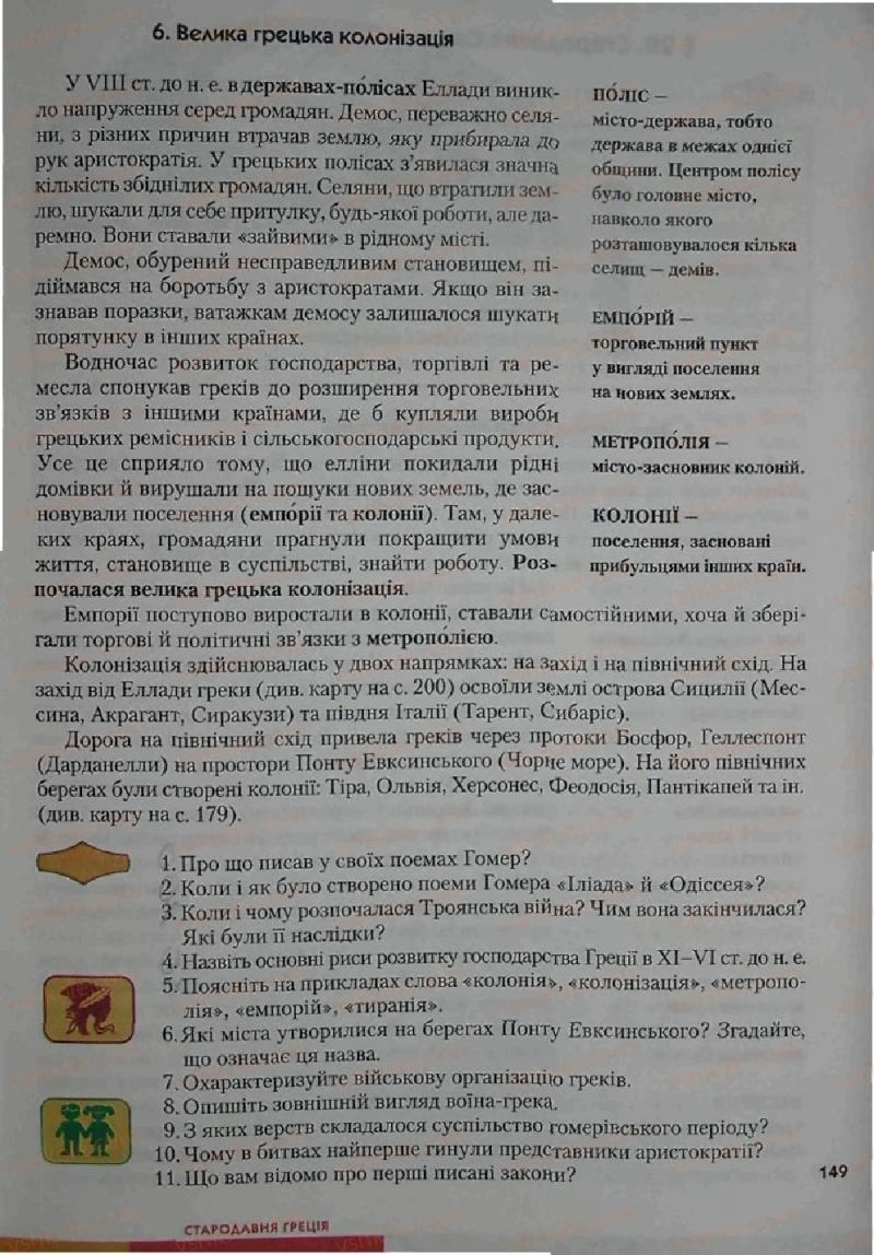 Страница 149   Учебник Історія 6 класс С.О. Голованов, С.В. Костирко 2006