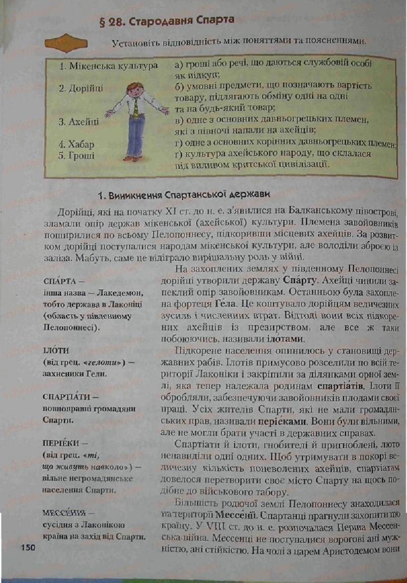 Страница 150 | Учебник Історія 6 класс С.О. Голованов, С.В. Костирко 2006