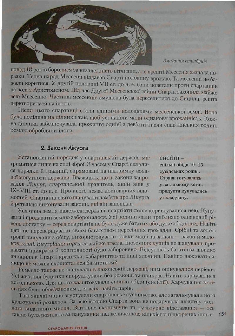 Страница 151 | Учебник Історія 6 класс С.О. Голованов, С.В. Костирко 2006
