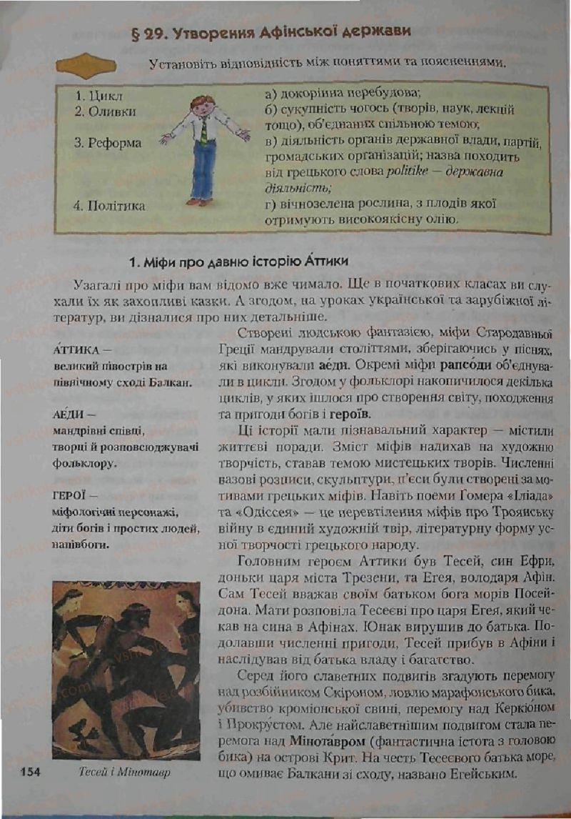 Страница 154 | Учебник Історія 6 класс С.О. Голованов, С.В. Костирко 2006