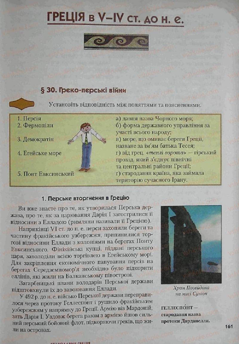 Страница 161 | Учебник Історія 6 класс С.О. Голованов, С.В. Костирко 2006