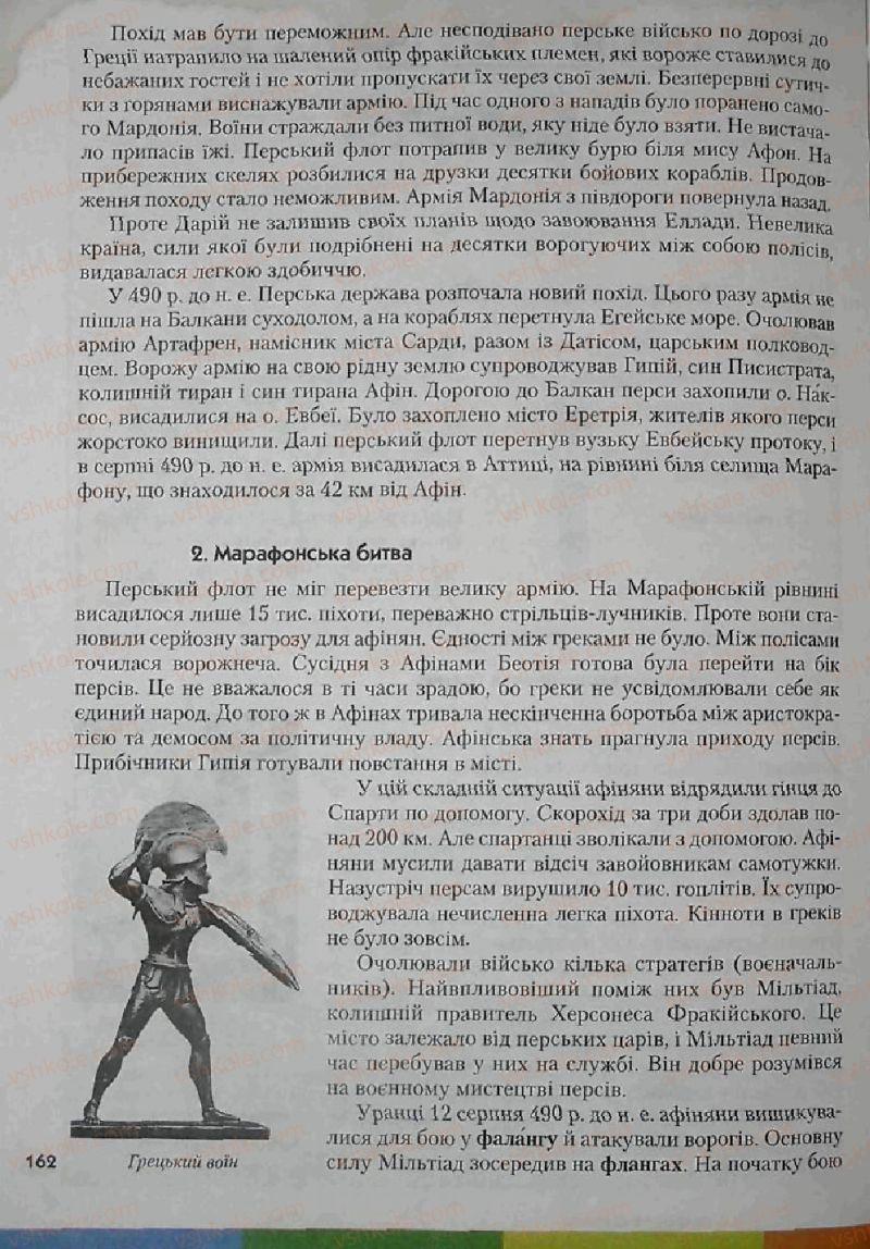 Страница 162 | Учебник Історія 6 класс С.О. Голованов, С.В. Костирко 2006