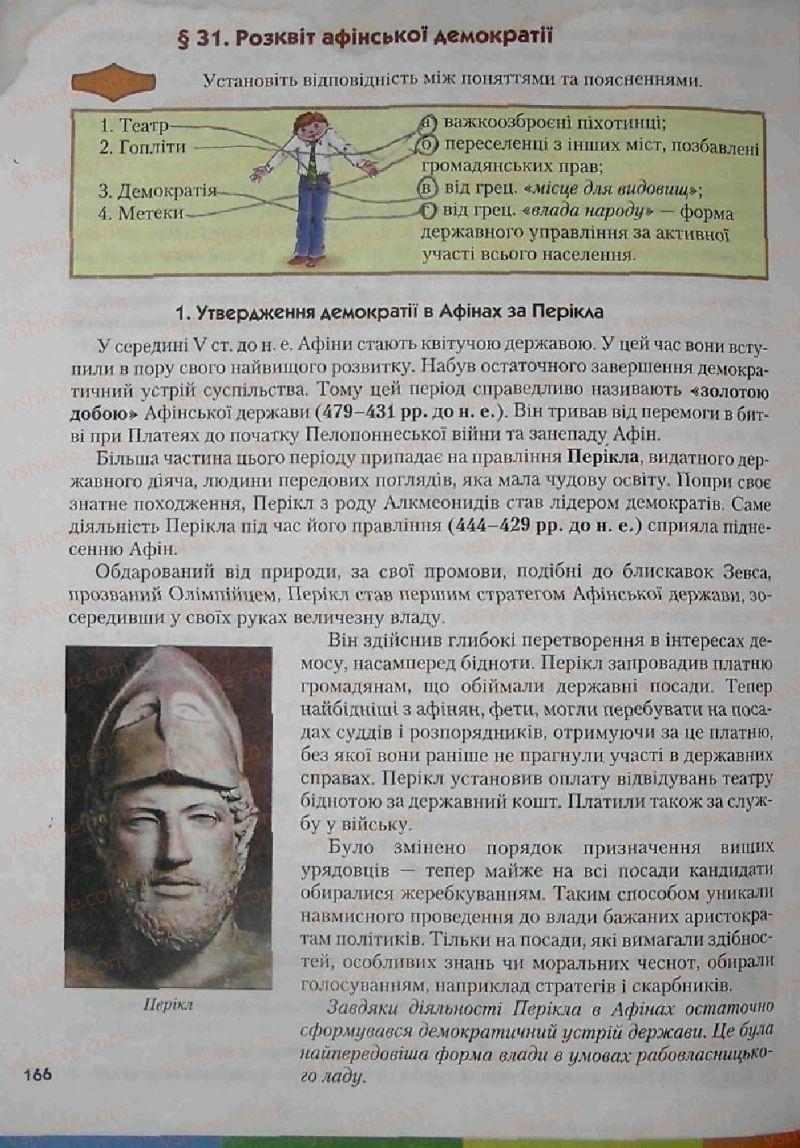 Страница 166 | Учебник Історія 6 класс С.О. Голованов, С.В. Костирко 2006
