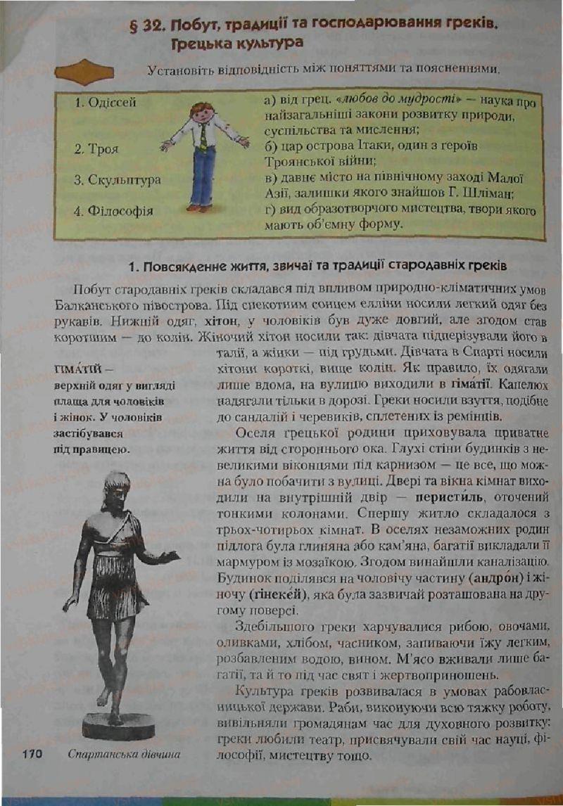 Страница 170 | Учебник Історія 6 класс С.О. Голованов, С.В. Костирко 2006